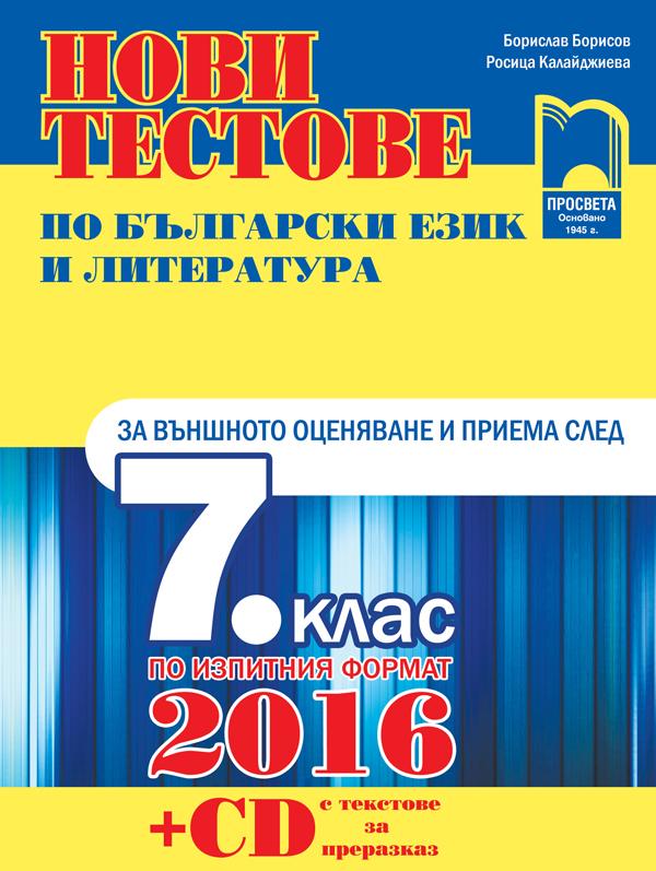 Входно ниво по български език за 4 клас булвест