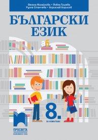 Учебници по български език и литература за 8. – 12. клас   Просвета