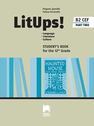 LitUps! Language. Literature. Culture For The 12th Grade, B2. Student's Book. Part Two Английски език B2 за 12. клас – профилирана подготовка, част 2