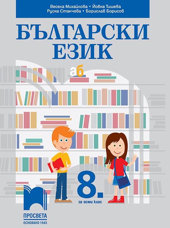 Български език за 8. клас, цена: 9.50 лв.