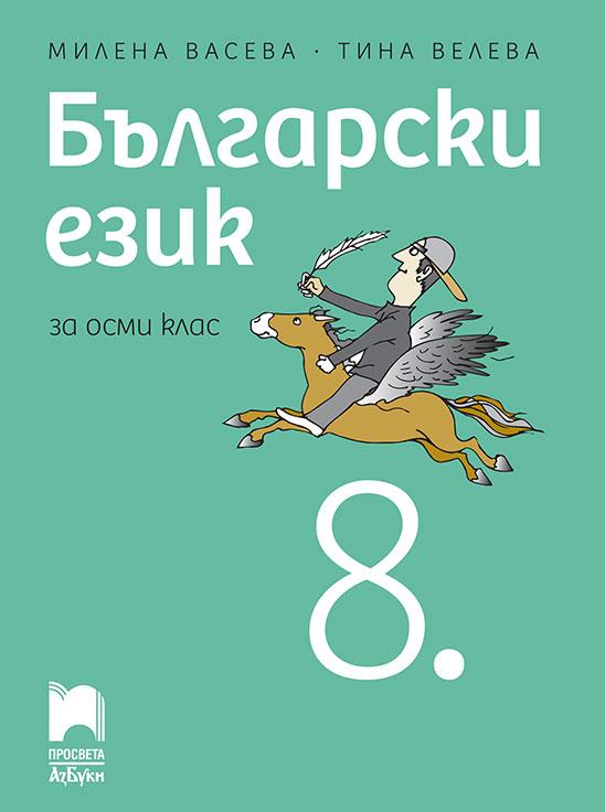 Български език за 8. клас, цена: 9.00 лв.