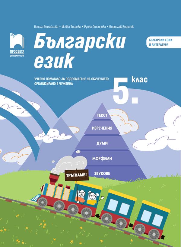 Български език<br>като първи език за 5. клас - модул 2