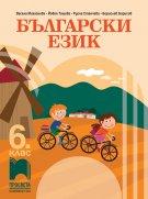 Български език за 6. клас