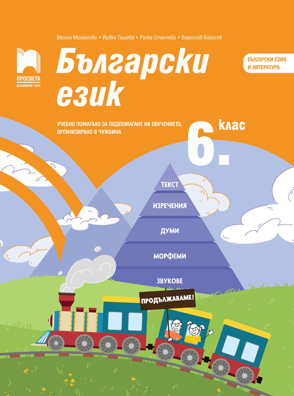 Български език<br>като първи език за 6. клас - модул 2