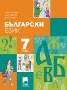 Български език за 7. клас