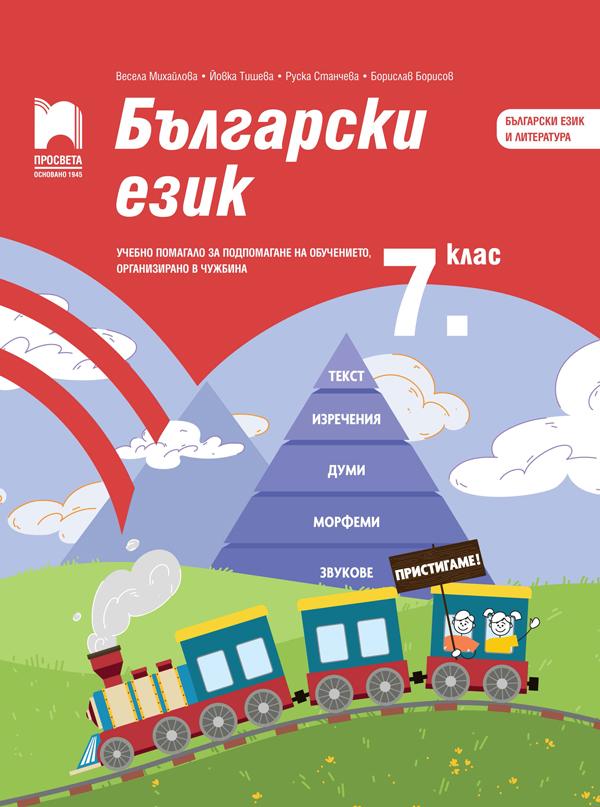Български език<br>като първи език за 7. клас - модул 2