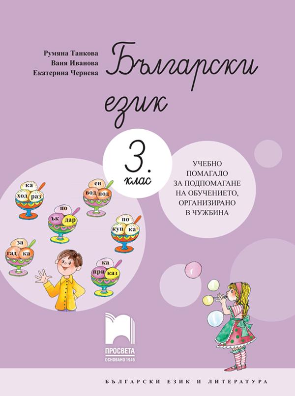 Български език<br> за 3. клас - модул 2