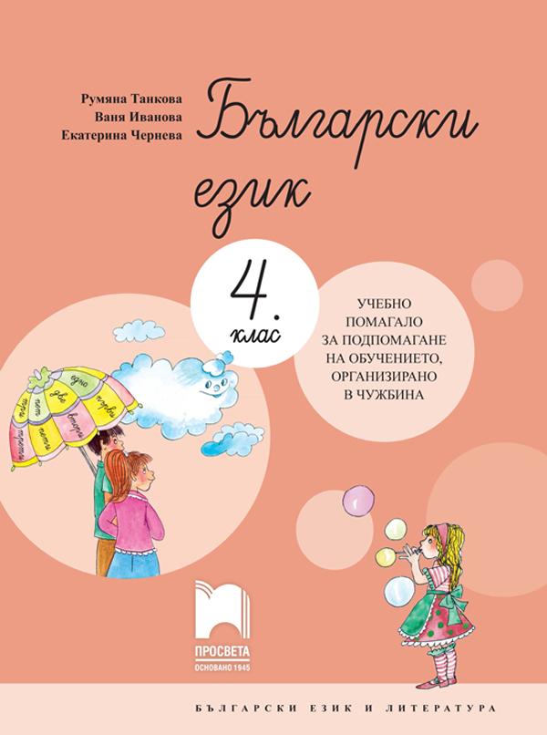 Български език<br> за 4. клас - модул 2
