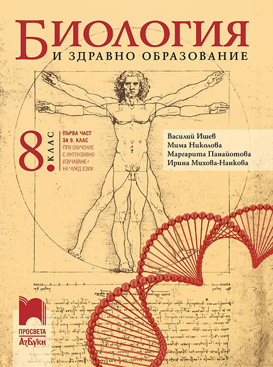 Биология и здравно образование за 8. клас, цена: 12.00 лв.