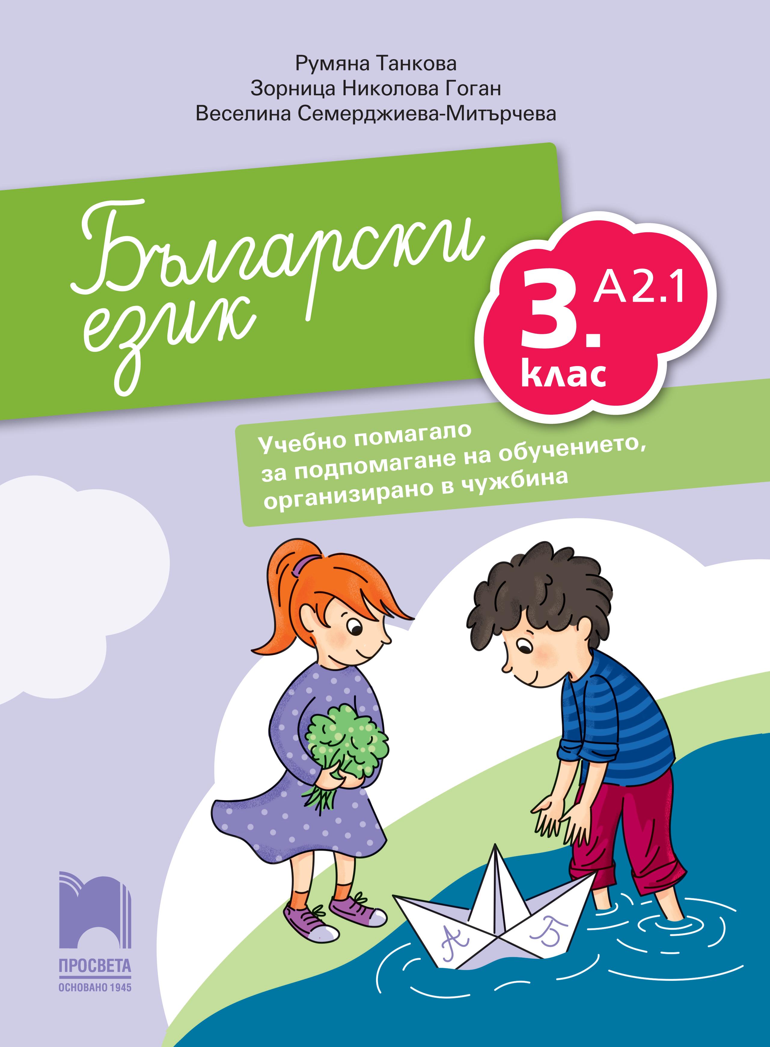 Български език<br> за 3. клас - модул 1