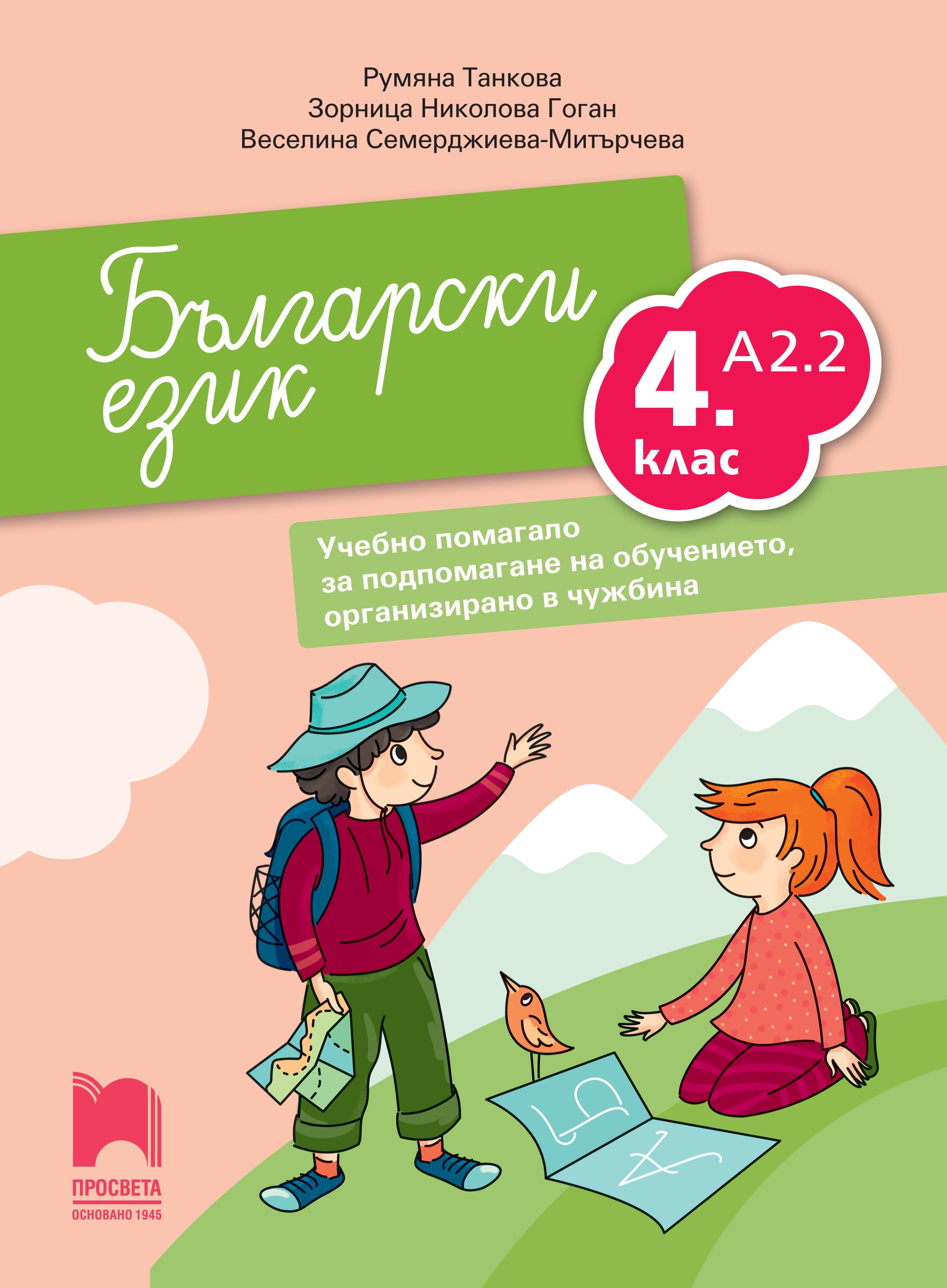 Български език<br> за 4. клас - модул 1