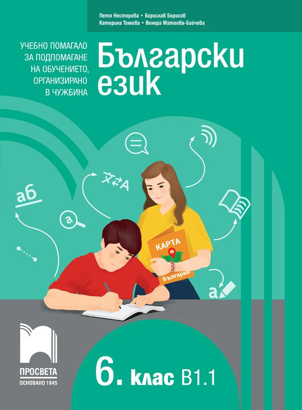 Български език<br>като втори език за 6. клас - модул 1