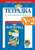 Тетрадка № 2 по математика за 2. клас