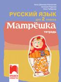 Матрëшка. Тетрадка по руски език за 2. клас