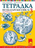 Тетрадка № 3 по български език за 1. клас