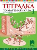 Учебна тетрадка № 1 по математика за 2. клас