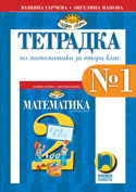 Тетрадка № 1 по математика за 2. клас