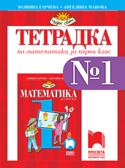 Тетрадка № 1 по математика за 1. клас
