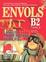 Еnvols (Partie 2). Français classe de 12e. Учебник по френски език за 12. клас, профилирана подготовка