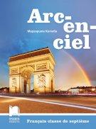 Arc-en-ciel. Учебник по френски език за 7. клас