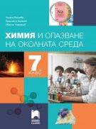 Химия и опазване на околната среда за 7. клас