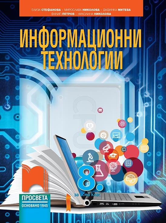 Информационни технологии за 8. клас със CD