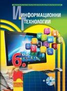 Информационни технологии за 6. клас със CD