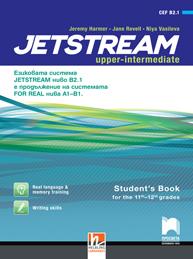 Jetstream B2.1. Английски език за 11. и 12. клас