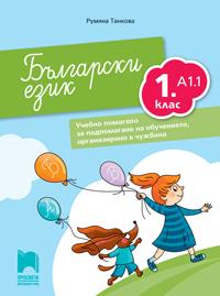 Български език за 1. клас