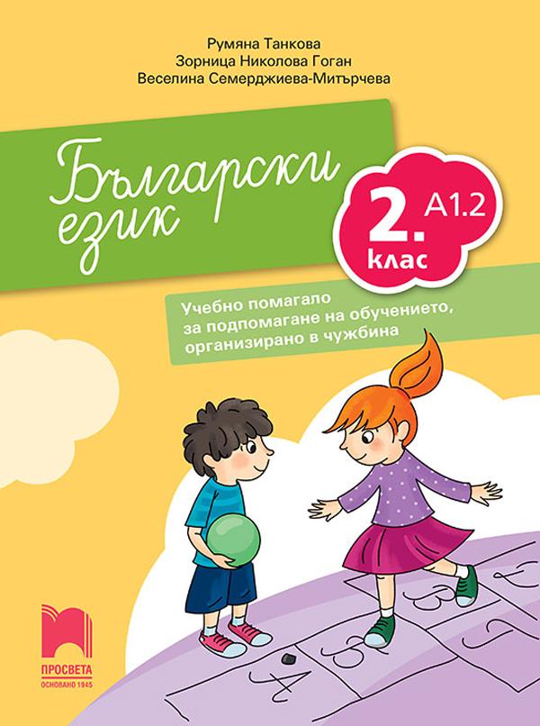 Български език<br> за 2. клас - модул 1