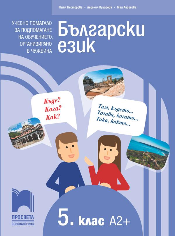 Български език<br>като втори език за 5. клас - модул 1