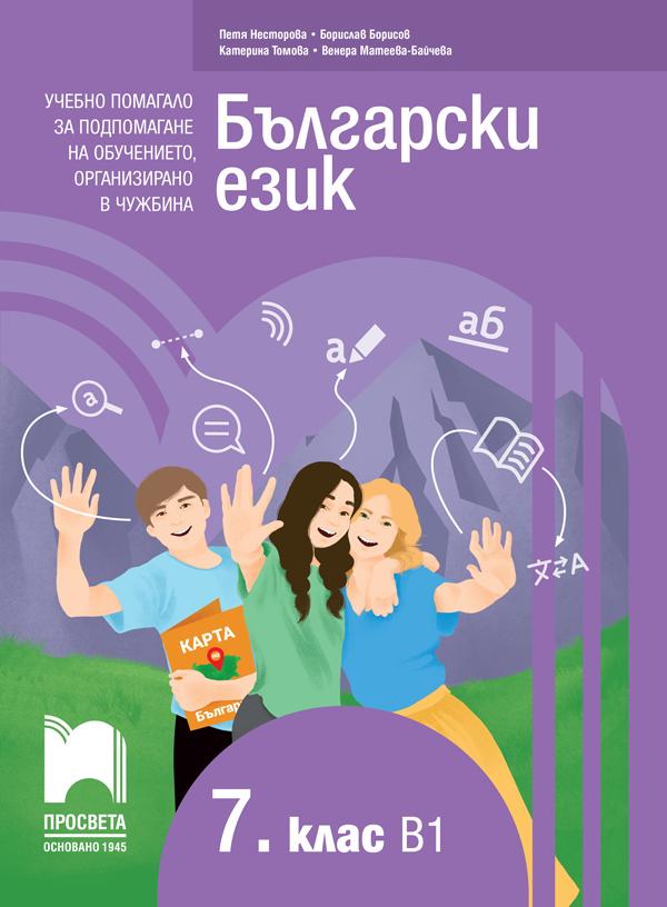 Български език<br>като втори език за 7. клас - модул 1