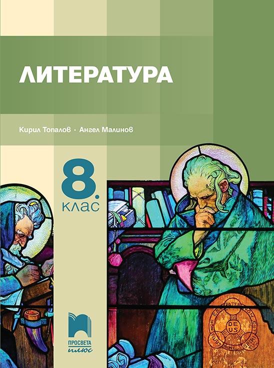 Литература за 8. клас, цена: 12.00 лв.