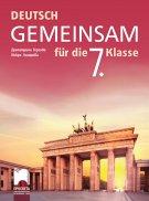 Deutsch Gemeinsam. Учебник по немски език за 7. клас