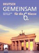 Gemeinsam. Немски език за 6. клас