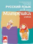 Матрëшка. Руски език за 3. клас