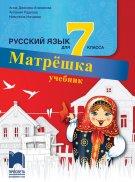 Матрëшка. Учебник по руски език за 7. клас
