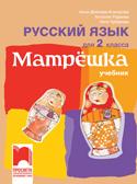 Матрëшка. Учебник по руски език за 2. клас