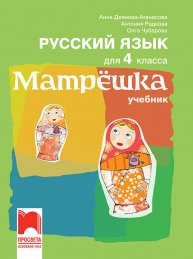 Матрëшка. Руски език за 4. клас