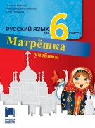 Матрёшка. Руски език за 6. клас