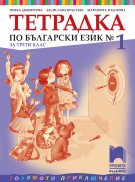 Тетрадка № 1 по български език за 3. клас
