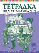 Тетрадка № 1 по математика за 3. клас