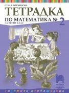Тетрадка № 2 по математика за 3. клас