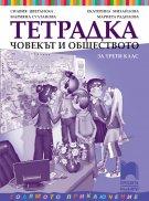 Тетрадка по човекът и обществото за 3. клас