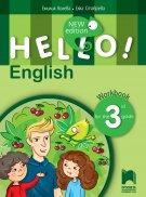 Hello! New Edition. Тетрадка по английски език за 3. клас