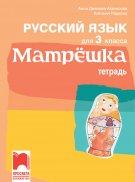 Матрëшка. Учебна тетрадка по руски език за 3. клас