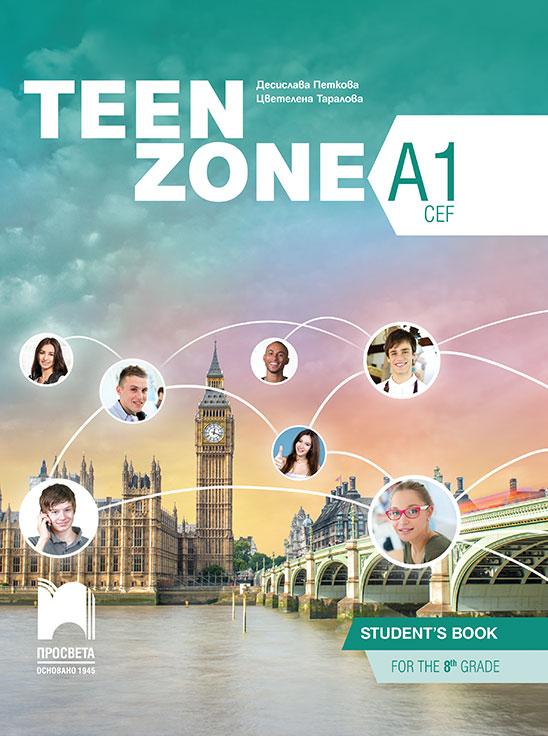 Teen Zone (А1) Английски език за 8. клас, цена: 12.00 лв.