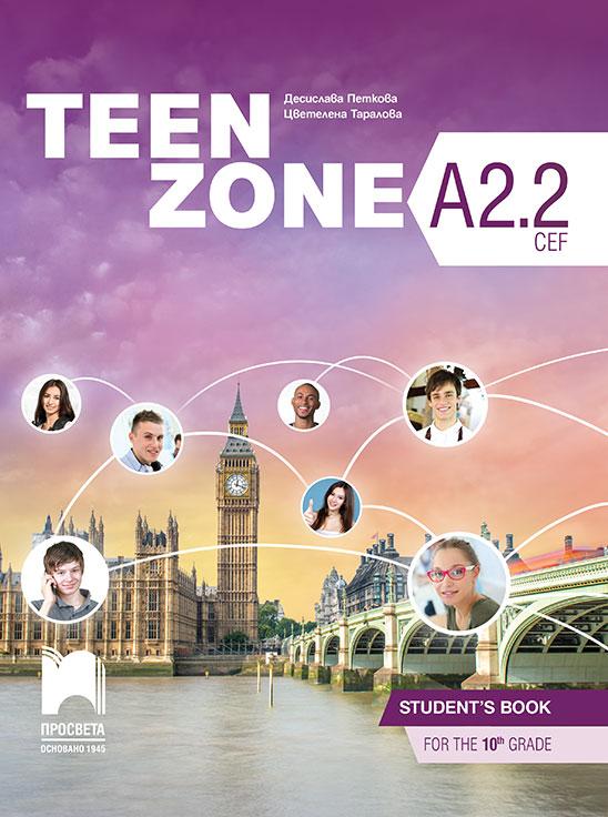 Teen Zone (А2.2) Английски език за 10. клас, цена: 12.00 лв.