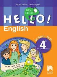 Hello! New Edition. Английски език за 4. клас
