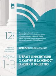 История и цивилизации за 12. клас. Профилирана подготовка. Модули 1 – 3: Власт и институции, Култура и духовност, Човек и общество